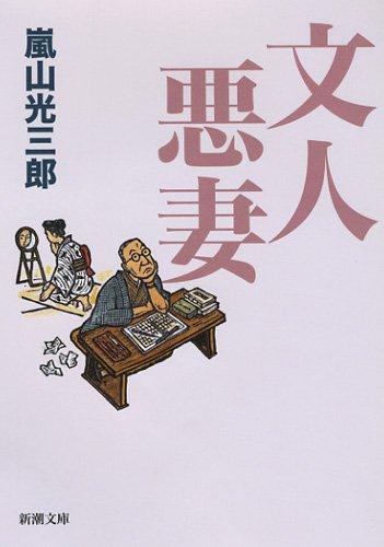 文人悪妻 (新潮文庫)