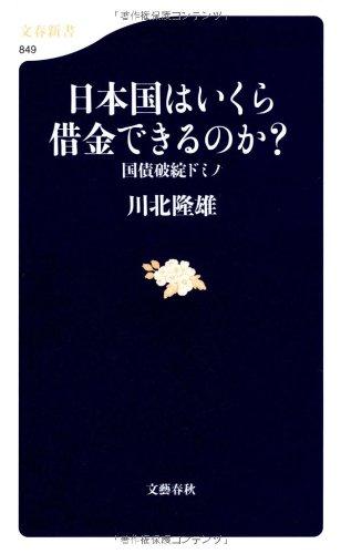 日本国はいくら借金できるのか?―国債破綻ドミノ (文春新書)
