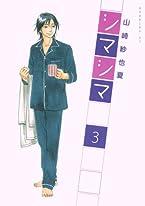 シマシマ(3) (モーニングKC)
