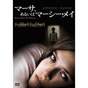 マーサ、あるいはマーシー・メイ [DVD]