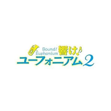 【Amazon.co.jp限定】 TVアニメ『響け!ユーフォニアム2』OP主題歌「サウンドスケープ」 (L判ブロマイド(TRUEアーティスト写真)付)