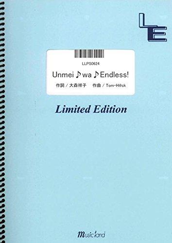 ピアノソロ Unmei♪wa♪Endless!/放課後ティータイム  (LLPS0624)[オンデマンド楽譜]
