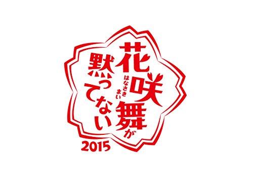 「花咲舞が黙ってない 2015」Blu-ray BOX