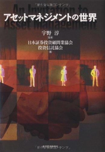 アセットマネジメントの世界