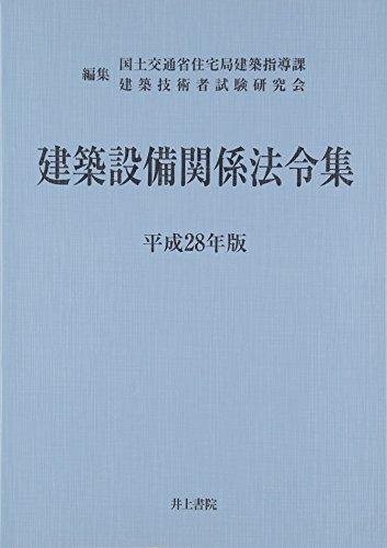 建築設備関係法令集 平成28年版