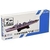 1/700 日本海軍夕雲駆逐艦 早霜 新装備パーツ付