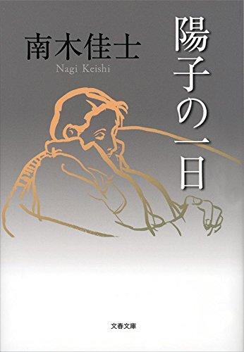 陽子の一日 (文春文庫)
