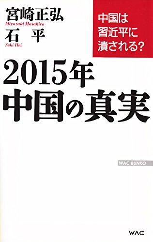 2015年 中国の真実 (WAC BUNKO) -