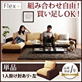 IKEA・ニトリ好きに。カバーリングモジュールローソファ【Flex+】フレックスプラス【単品】1P 左肘付き | ベージュ×ブラウン