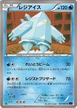 ポケモンカードXY レジアイス / バンデットリング(PMXY7)/シングルカード