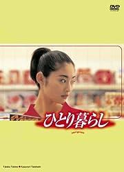 ひとり暮らし [DVD]