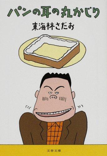 パンの耳の丸かじり