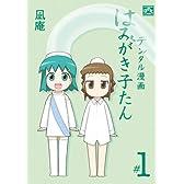 デンタル漫画はみがき子たん (1) (IDコミックス 4コマKINGSぱれっとコミックス)