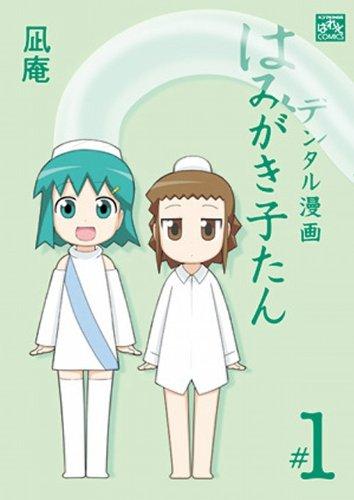 デンタル漫画はみがき子たん 1 (IDコミックス 4コマKINGSぱれっとコミックス)