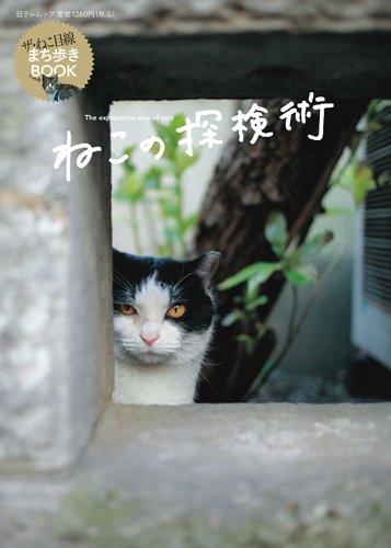ねこの探検術 (日テレムック)