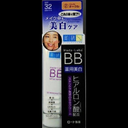 肌研 ヒアルロン酸BB乳液 Nオークル 40ml