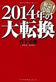 2014年の大転換