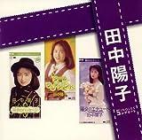 「田中陽子」SINGLESコンプリート(DVD付)