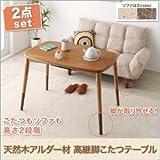 IKEA・ニトリ好きに。高さが変えられる! 天然木アルダー材高継脚こたつテーブル&リクライニングカウチソファセット【Consort】コンソート/2点セット | ブラウン