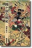 関ヶ原合戦記 (日本合戦騒動叢書)