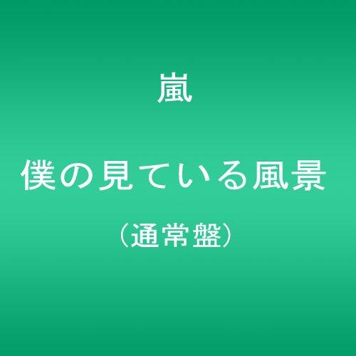 嵐 movin'_on