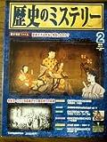 週刊歴史のミステリー No.2 (2008/2/12号)