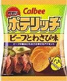 カルビー ポテリッチ ビーフとわさび味X1箱(12袋入)