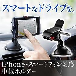 サンワダイレクト 車載ホルダー iPhone 各種 スマートフォン Xperia IS03 galaxys REGZAphone HTC EVO IS04 対応 200-CAR008
