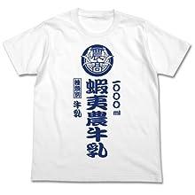 銀の匙 蝦夷農牛乳Tシャツ ホワイト サイズ:M