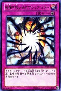 遊戯王カード 【暗闇を吸い込むマジック・ミラー】 DE02-JP060-R ≪デュエリストエディション2≫