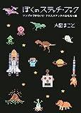 ぼくのステッチ・ブック ~シンプルでかわいいクロスステッチのおもちゃ箱~ [大型本] / 大図 まこと (著); 白夜書房 (刊)