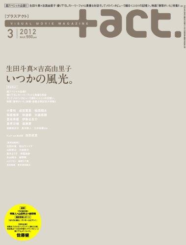 +act. (プラスアクト)―visual movie magazine 2012年 3月号