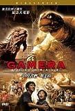 Gamera - The Brave (Widescreen)