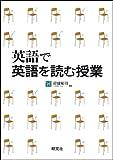 英語で英語を読む授業