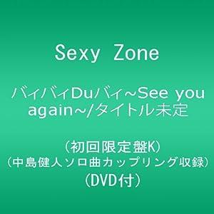 バィバィDuバィ~See you again~ / A MY GIRL FRIEND (初回限定盤K)(中島健人ソロ曲カップリング収録)