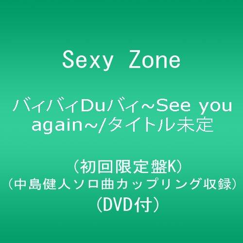 Sexy_Zone バィバィDuバィ
