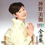 DVDカラオケ全曲集 ベスト8 神野美伽