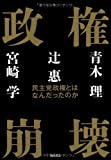 img - for And What was the regime collapse Democratic administration (Paperback) (2013) ISBN: 4041104440 [Japanese Import] book / textbook / text book