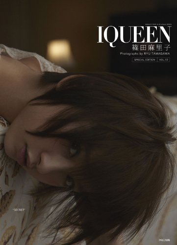 篠田麻里子・写真集「IQUEEN Vol.10 篠田麻里子」