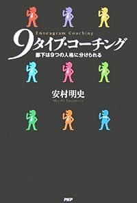 9タイプ・コーチング―部下は9つの人格に分けられる