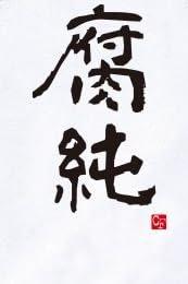 腐純 ラグランTシャツ(ホワイト×ブルー) M