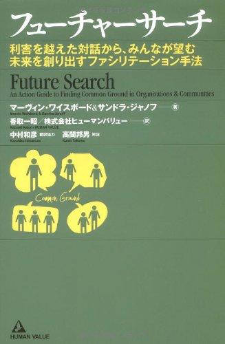 フューチャーサーチ ~利害を越えた対話から、みんなが望む未来を創り出すファシリテーション手法~