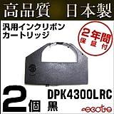 エプソン VP4300LRC用 インクリボンカセット黒 【汎用品】【2個セット】