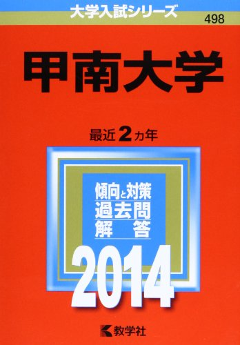 甲南大学 (2014年版 大学入試シリーズ)