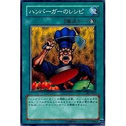 【シングルカード】遊戯王 ハンバーガーのレシピ DL1-047 ノーマル