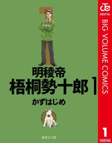明稜帝梧桐勢十郎 1 (ジャンプコミックスDIGITAL)