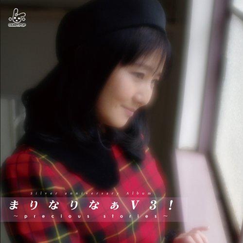 「まりなりなぁV3!~precious stories~」 / 大野まりな