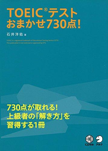 CD付 TOEIC(R)テストおまかせ730点!