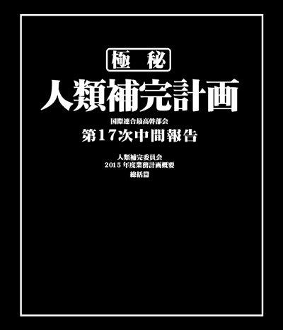 新世紀エヴァンゲリオン 人類補完計画Tシャツ ブラック:サイズL