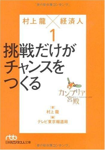 カンブリア宮殿 村上龍×経済人1